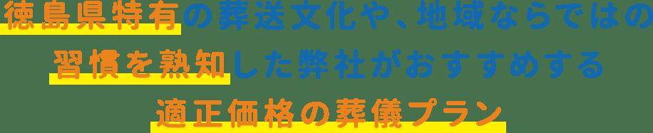 徳島県特有の葬送文化や、地域ならではの習慣を熟知した弊社がおすすめする適正価格の葬儀プラン