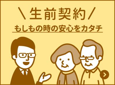 家族葬専門セレモニー心の「生前契約」