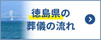 徳島県の葬儀の流れ