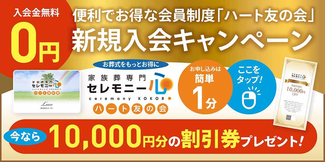 「ハート友の会」新規入会キャンペーン
